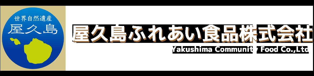 屋久島ふれあい食品株式会社